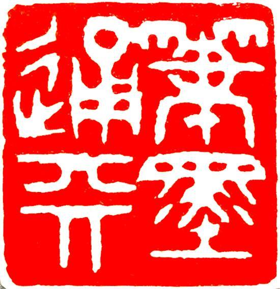 penbeat单手谱子 笔写-雨石:篆刻作品赏析(中国网.东海资讯)   1989年 《纪昌学射》   雨石