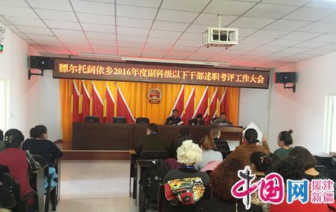 乌恰县膘尔托阔依乡召开2016年度副科级以下干部述职考核工作大会