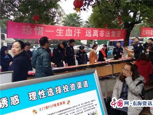 郴州市北湖司法所春节期间开展禁毒和打击非法集资法治宣传活动